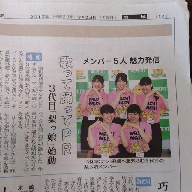 昨日の出隊式の様子が、早速今日の上毛新聞に掲載されました(^^)v みんな、良い笑顔です。
